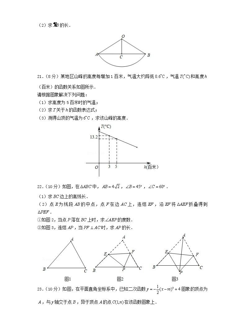 2020浙江省麗水市中考數學試卷及答案05