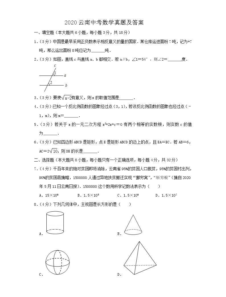 2020云南中考數學真題及答案01