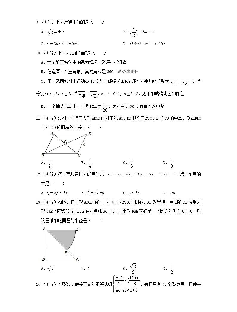 2020云南中考數學真題及答案02