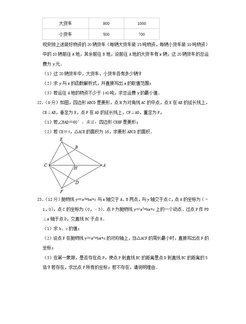 2020云南中考數學真題及答案05