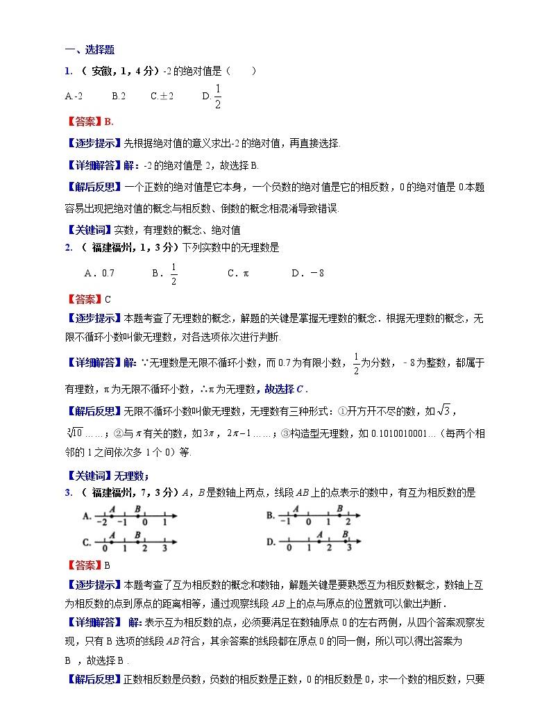 中考數學復習試題:專題1  實數的有關概念和性質01