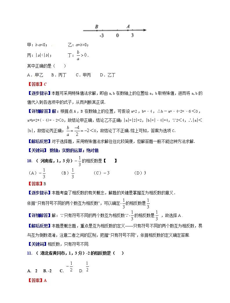 中考數學復習試題:專題1  實數的有關概念和性質04