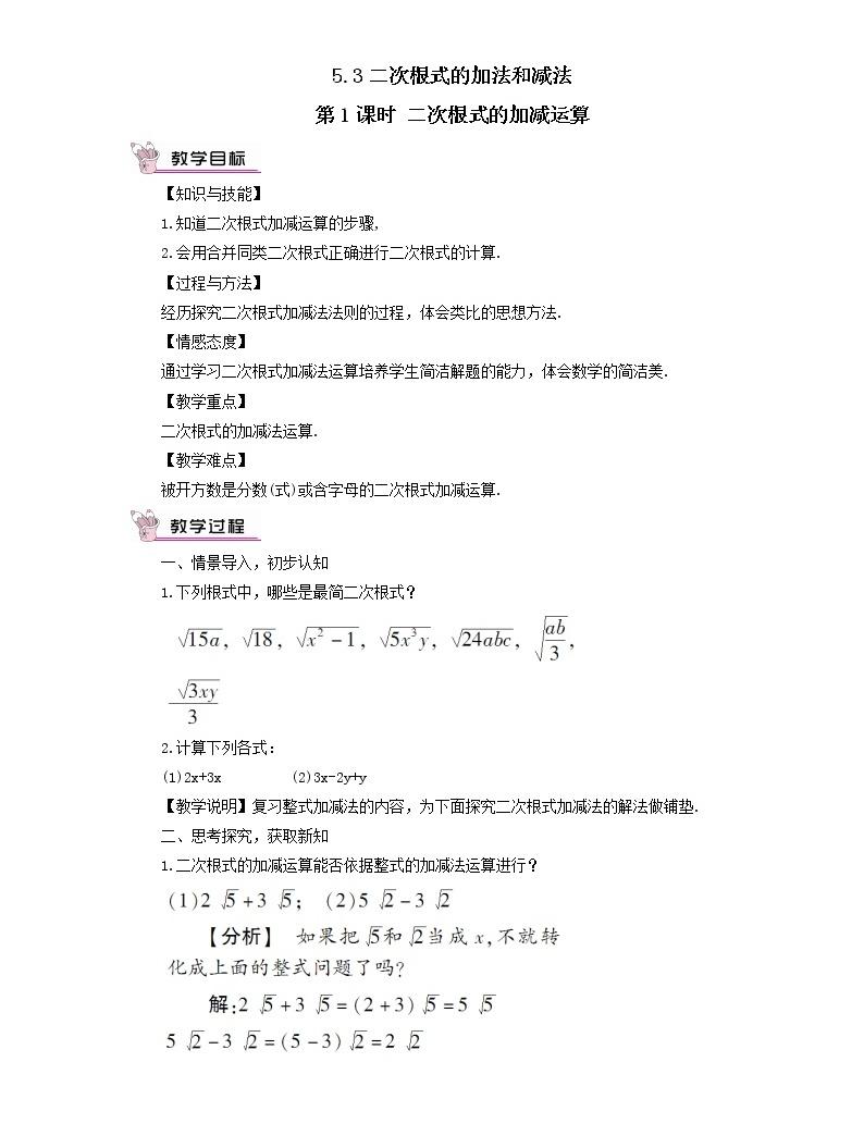 八年級數學上冊(湘教版)5.3二次根式的加法和減法第1課時 二次根式的加減運算 教案01