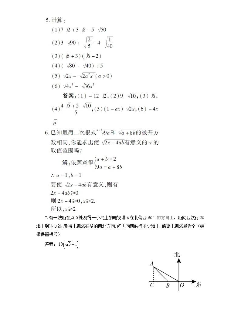 八年級數學上冊(湘教版)5.3二次根式的加法和減法第1課時 二次根式的加減運算 教案03