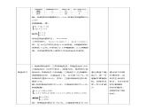 3.4.2二元一次方程組的應用 教學設計