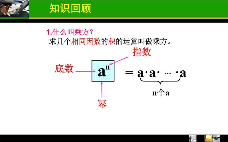 人教版八年級數學上冊14.1.1同底數冪的乘法 課件03