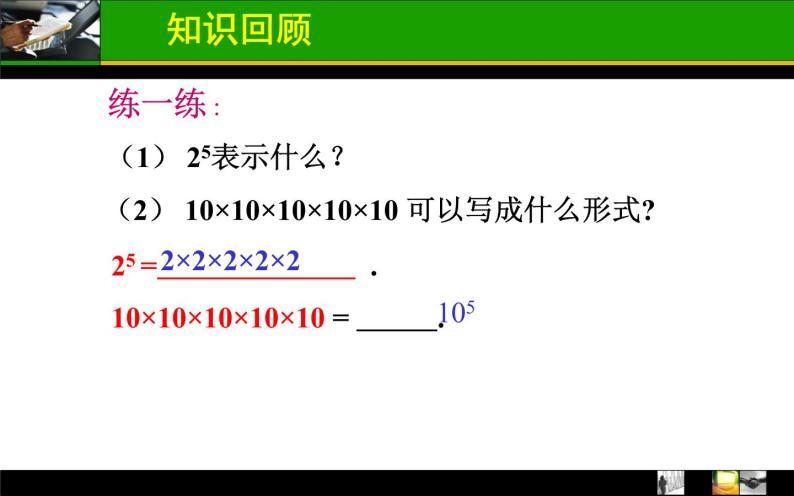 人教版八年級數學上冊14.1.1同底數冪的乘法 課件04