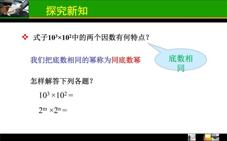 人教版八年級數學上冊14.1.1同底數冪的乘法 課件05