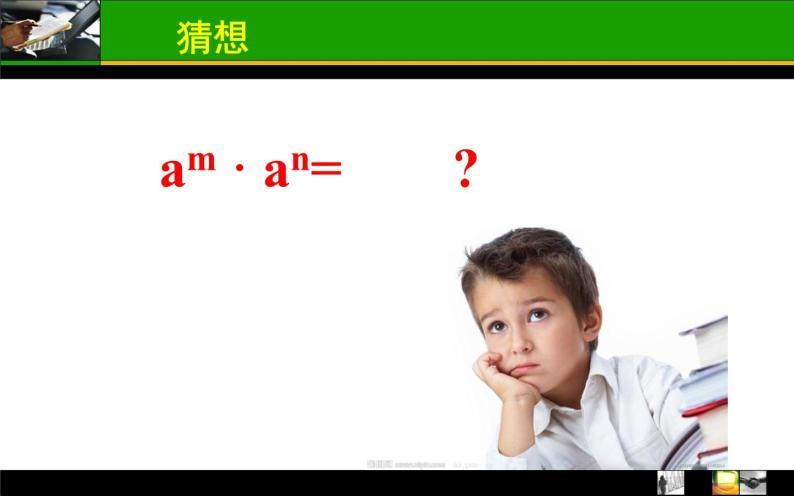 人教版八年級數學上冊14.1.1同底數冪的乘法 課件06