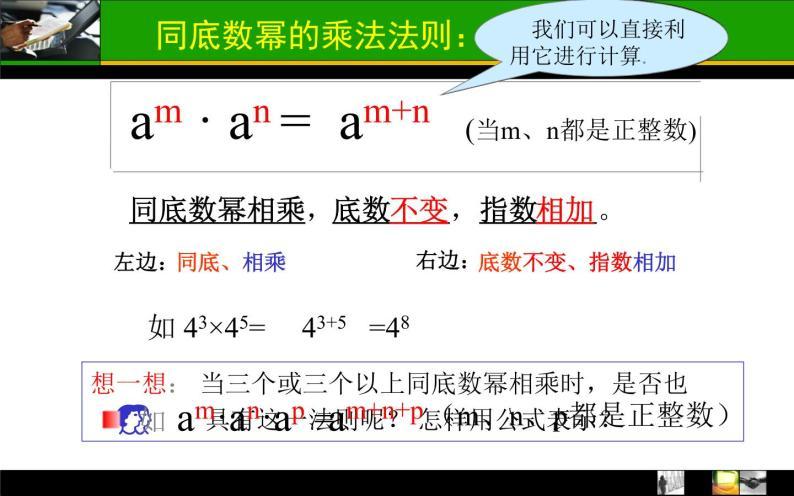 人教版八年級數學上冊14.1.1同底數冪的乘法 課件07
