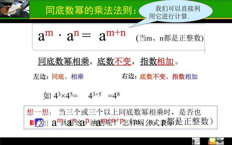 人教版八年級數學上冊14.1.1同底數冪的乘法 課件08