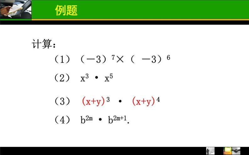 人教版八年級數學上冊14.1.1同底數冪的乘法 課件010