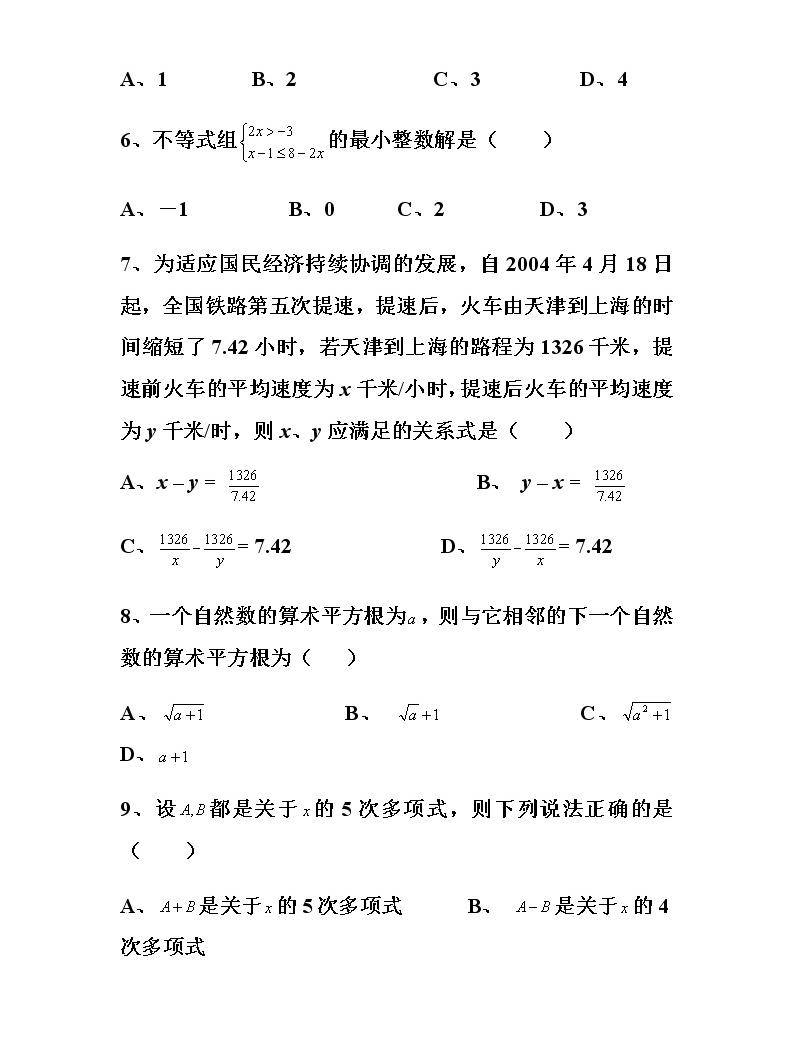 初中數學200道經典題型(逢考必有)02