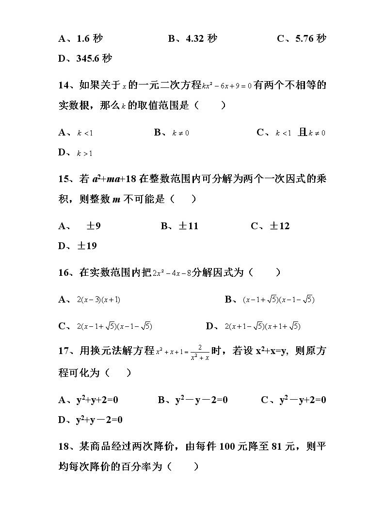 初中數學200道經典題型(逢考必有)04