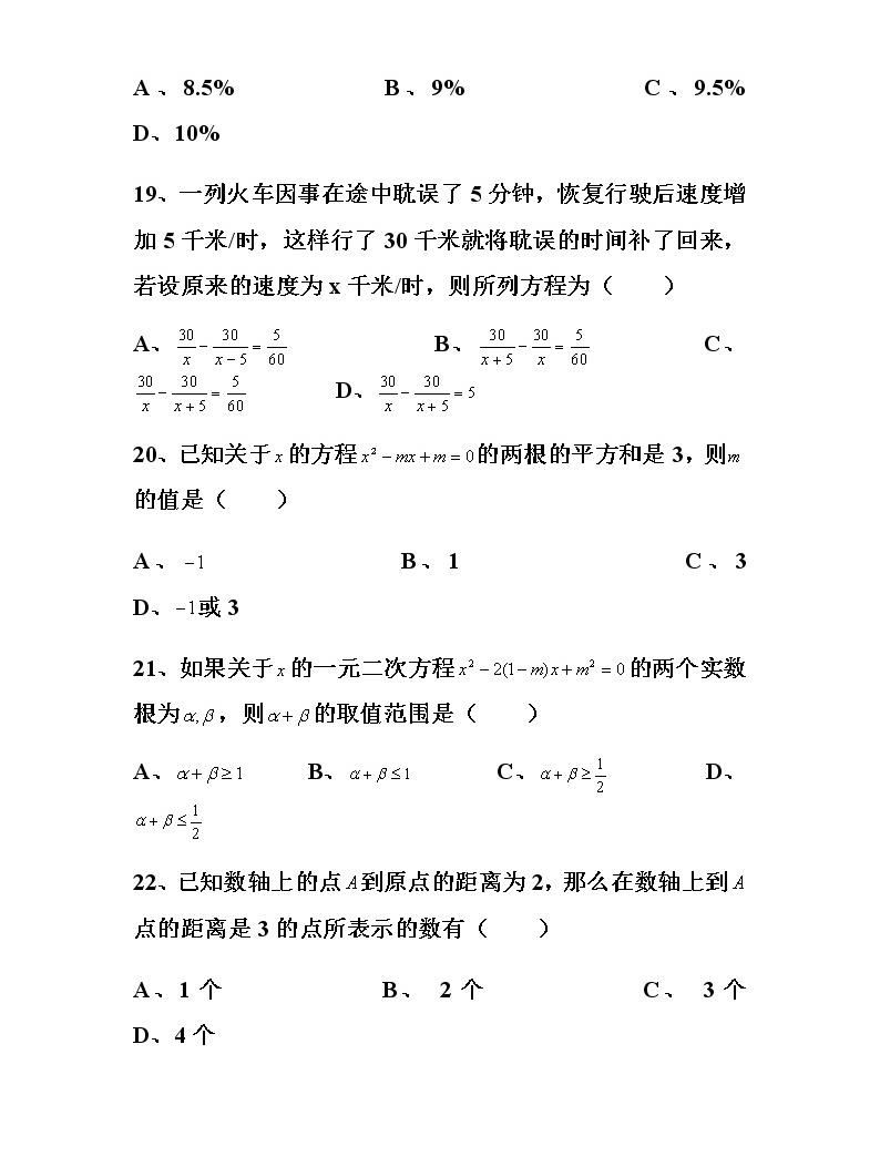 初中數學200道經典題型(逢考必有)05