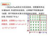 1.6 第1課時 完全平方公式的認識 ppt課件(北師大版七下)