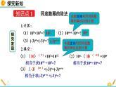 1.3 同底數冪的除法(第1課時)精品課件_北師大版七年級下冊