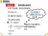 1.7 整式的除法(第1課時) 精品課件_北師大版七年級下冊