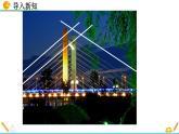 2.1 兩條直線的位置關系(第1課時) 精品課件_北師大版七年級下冊
