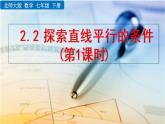 2.2 探索直線平行的條件(第1課時)精品課件_北師大版七年級下冊