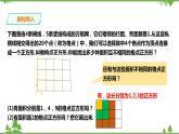 滬科版數學七年級下冊 6.2.1實數 PPT課件+教案+練習