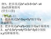 北京課改初中數學七下《6.1整式的加減法》PPT課件 (1)