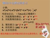 北京課改初中數學七下《6.0第六章整式的運算》PPT課件 (1)