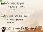 北京課改初中數學七下《6.2冪的運算》PPT課件 (1)