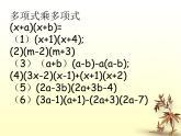 北京課改初中數學七下《6.3整式的乘法》PPT課件 (1)