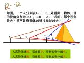 北京課改初中數學七下《7.1觀察》PPT課件 (1)