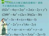 北京課改初中數學七下《8.0第八章因式分解》PPT課件 (1)