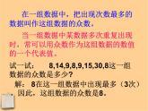 北京課改初中數學七下《9.6眾數》PPT課件 (1)