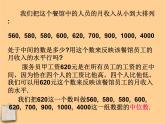 北京課改初中數學七下《9.6中位數》PPT課件 (1)