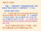 北京課改初中數學七下《9.5平均數》PPT課件 (1)