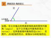 8.1 角的表示(課件)-2019-2020學年七年級數學下冊同步精品課堂(青島版)(共21張PPT)