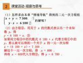 10.2.1 二元一次方程組的解法(課件)-2019-2020學年七年級數學下冊同步精品課堂(青島版)(共19張PPT)