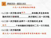 第10章 一次方程組(單元總結)-2019-2020學年七年級數學下冊同步精品課堂(青島版)(共19張PPT)