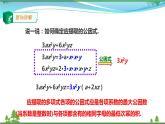 【精品】浙教版七年級下冊數學 4.2 提取公因式法 課件(20張PPT)+學案