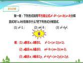 【精品】浙教版七年級下冊數學 4.3 用乘法公式分解因式(1)課件(17張PPT)+學案