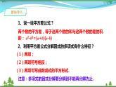 【精品】浙教版七年級下冊數學 4.3 用乘法公式分解因式(2)課件(19張PPT)+學案