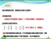 【精品】浙教版七年級下冊數學 5.2分式的基本性質 課件21張PPT+學案