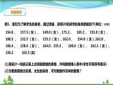 【精品】浙教版七年級下冊數學 6.1數據的收集與整理 課件(25張PPT)+學案
