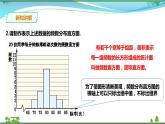 【精品】浙教版七年級下冊數學 6.5頻數直方圖 課件(23張PPT)+學案