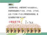湘教版數學七年級下冊 6.1.3 眾數 課件PPT