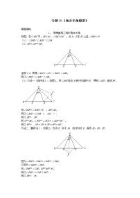 試卷 專題15《角含半角模型》