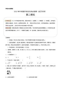 必刷卷02-2021年中考數學考前信息必刷卷(武漢專用)(解析版)