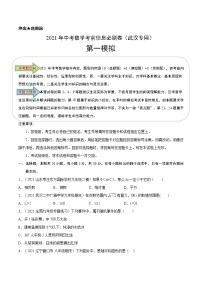 必刷卷01-2021年中考數學考前信息必刷卷(武漢專用)(解析版)