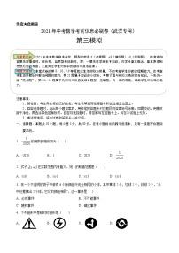 必刷卷03-2021年中考數學考前信息必刷卷(武漢專用)(解析版)
