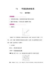 初中數學人教版七年級下冊7.1.1有序數對教案