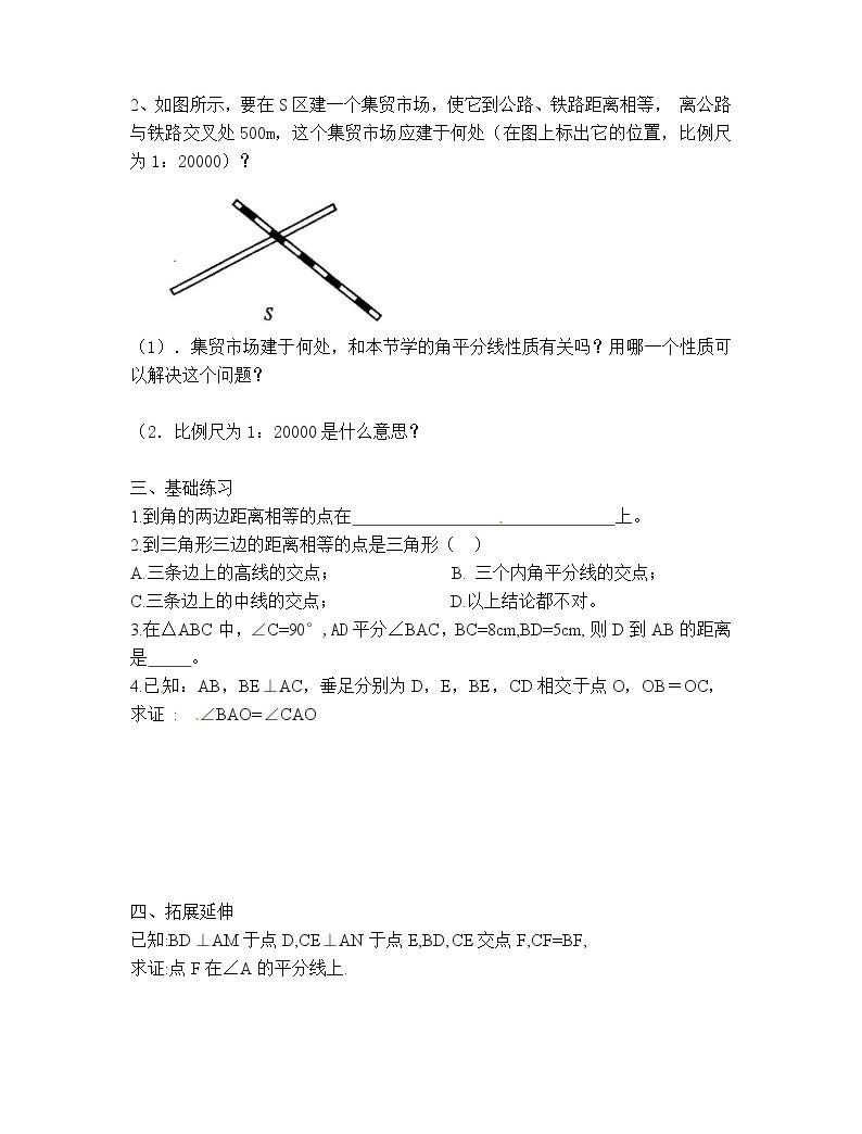 人教版八年級上冊數學 第12章 12.3.2  【學案】 角的平分線的判定02